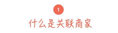 照相馆获客的黄金9策略之2:借力商家策略